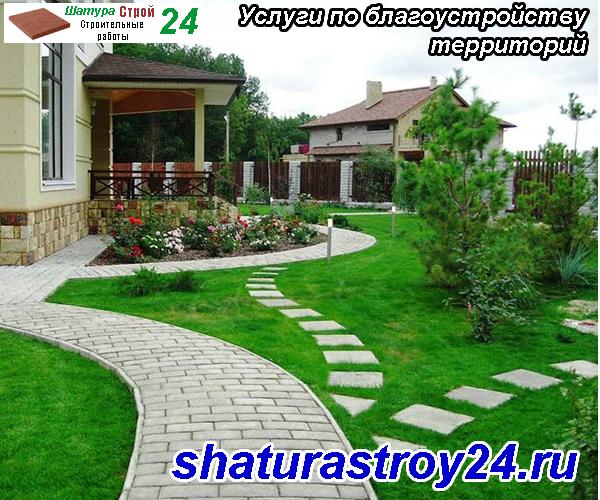 Услуги по благоустройству территорий Шатурский район