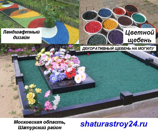 Ландшафтный дизайн. Цветной щебень Московская область, Шатурский район