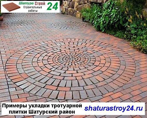 Примеры укладки тротуарной плитки Шатурский район