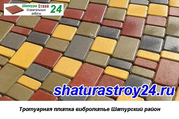 Тротуарная плитка вибролитье Шатурский район