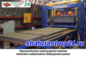 Производство тротуарной плитки методом вибролитья Шатурский район
