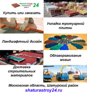 Благоустройство Шатурский район