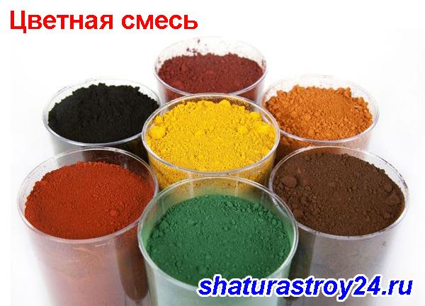 Цветная смесь
