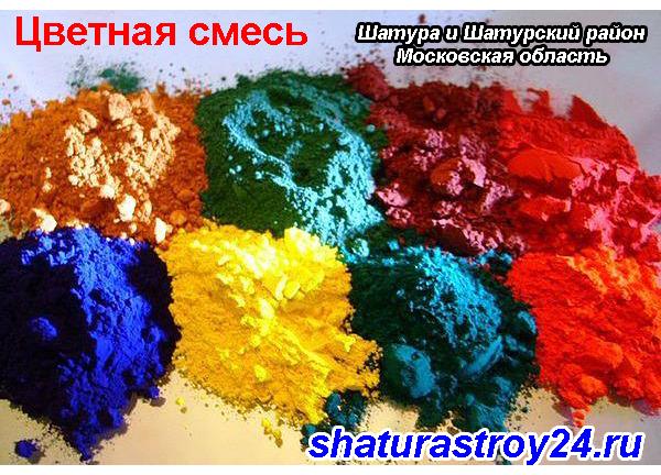 Цветная смесь  Шатура и Шатурский район, Московская область