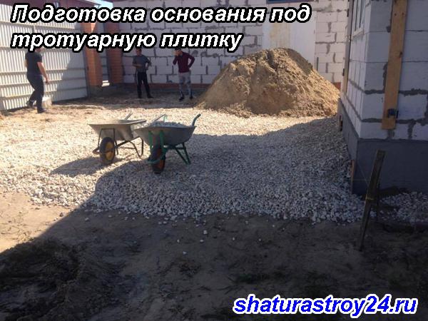 Подготовка основания под тротуарную плитку