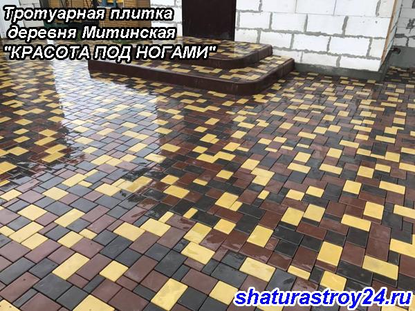 Тротуарная плитка деревня Митинская Шатурский район Московская область