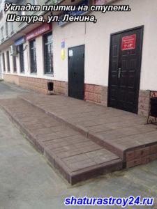 Укладки плитки на ступени Шатура