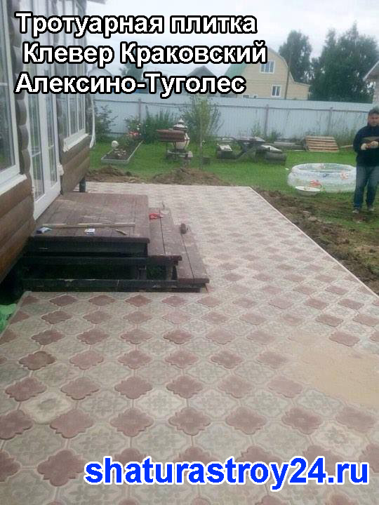 #тротуарнаяплитка, #КлеверКраковский, #Aлексино-Tуголес, #шатура