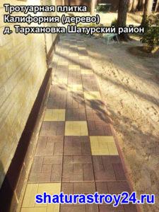 Тротуарная плитка Калифорния (дерево) д. Тархановка Шатурский район
