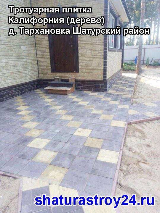 Отмостка вокруг дома Тархановка