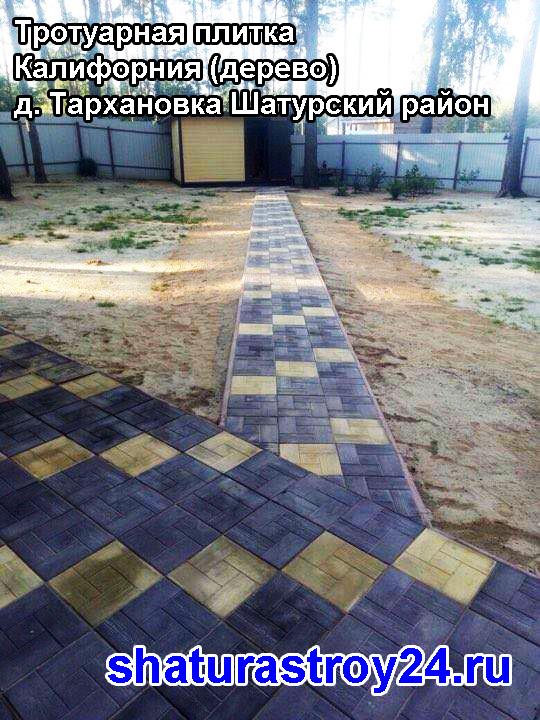 Укладка тротуарной плитки Калифорния (дерево) в деревне Тархановка Шатурский район