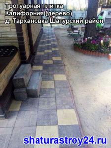 Примеры укладки тротуарной плитки Калифорния (дерево) в деревне Тархановка Шатурский район