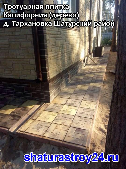 #тротуарнаяплитка, #Калифорния, #Тархановка, #шатура