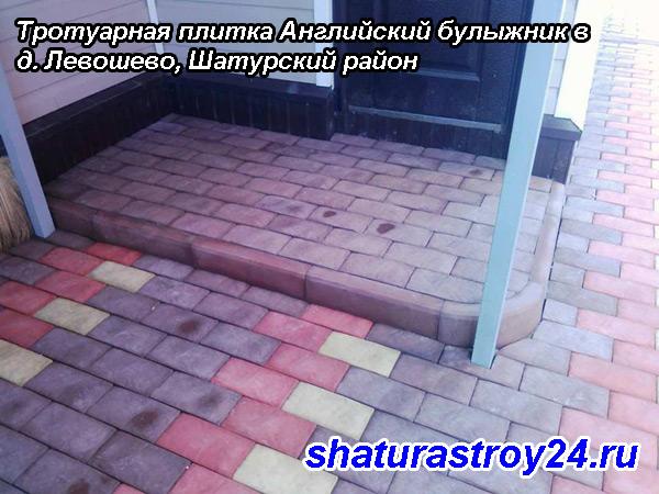 Тротуарная плитка Английский булыжник в Левошево