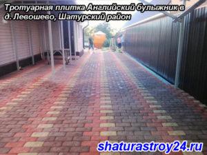 Укладка тротуарной плитки Английский булыжник в д. Левошево Шатурский район