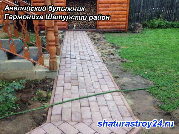 Примеры укладки тротуарной плитки Английский булыжник Гармониха Шатурский район