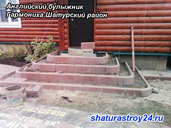 Английский булыжник Гармониха Шатурский район