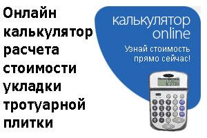 Онлайн калькулятор расчета стоимости укладки тротуарной плитки