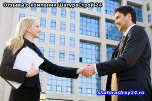 Отзывы о компании ШатураСтрой 24