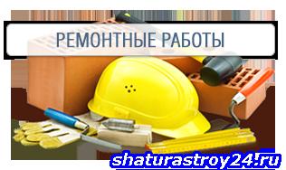 ВСЕ виды строительных и отделочных работ«под ключ»