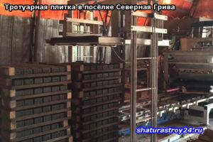 Производство тротуарной плитки в Шатурском районе Московской области
