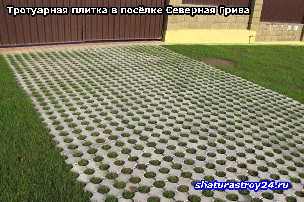 Пример укладки тротуарной плитки Эко в посёлке Северная Грива Шатурского района