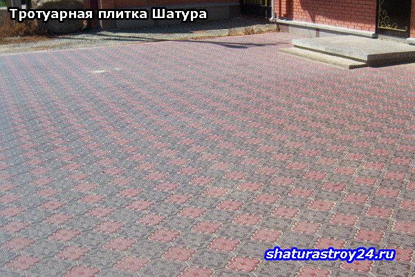 Пример укладки тротуарной плитки Клевер Краковский: город Шатура (Шатурский район, Московская область):