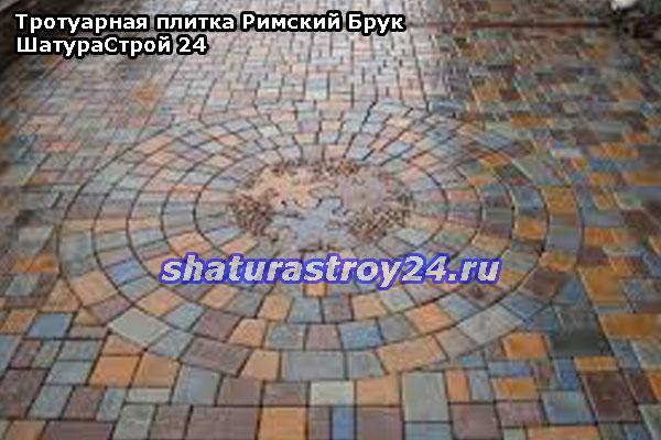 Тротуарная плитка Римский Брук в Шатуре