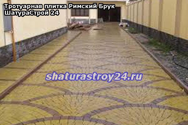 Тротуарная плитка Римский Брук