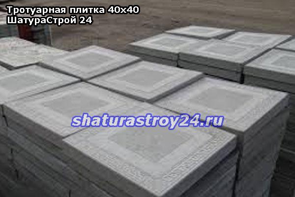 Тротуарная плитка 40х40 в Шатуре