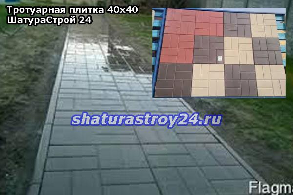 Тротуарная плитка 8 кирпичей в Шатуре