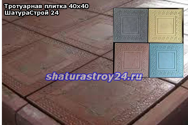 Тротуарная плитка 40х40