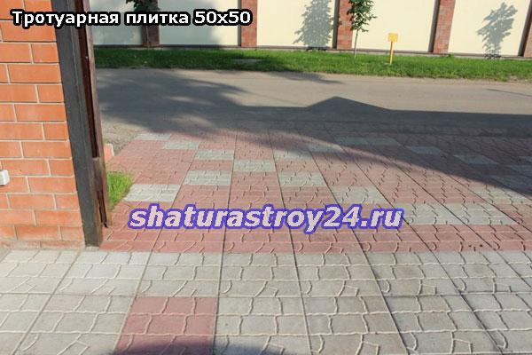 Тротуарная плитка 50х50
