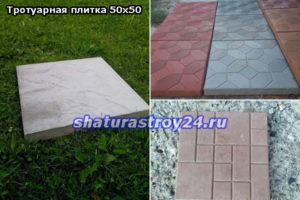 Тротуарные плитки 50 на 50 могут иметь разные узоры