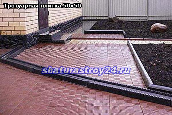 Тротуарная плитка 50 на 50