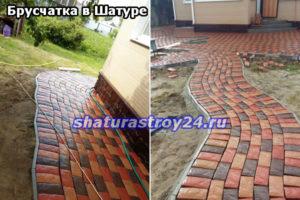 Пример укладки тротуарной плитки брусчатка в Шатуре