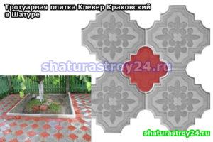 Тротуарная плитка Клевер Краковский в Шатуре