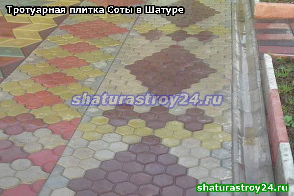 Пример укладки разноцветной плитки Соты