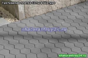 Пример укладки простой серой тротуарной плитки соты в городе Шатура