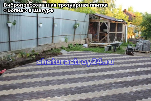 Укладка плитки Волна в городе Шатура (Московская область)