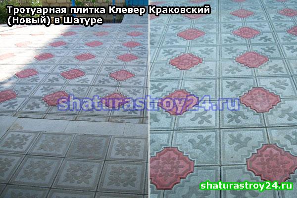 Тротуарная плитка Клевер Краковский (Новый) в Шатуре