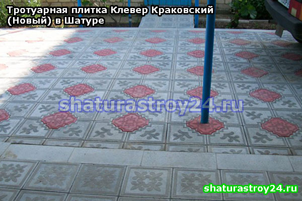 Тротуарная плитка Клевер Краковский (Новый) в Шатурском районе