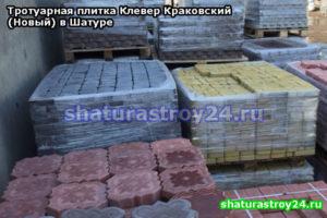 Тротуарная плитка Клевер Краковский (Новый)