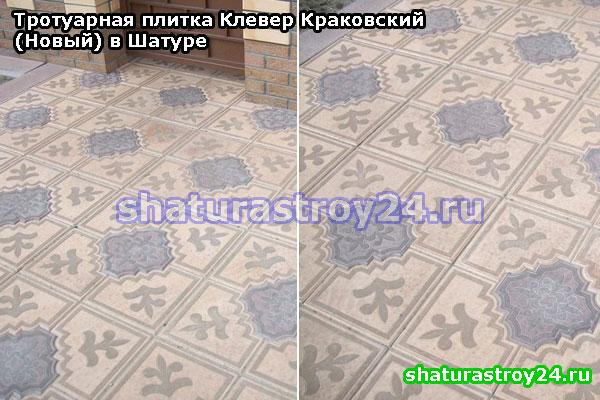 Клевер Краковский Новый: заказать укладку плитки в Шатурском районе у производителя