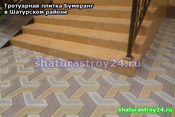 Укладка тротуарной плитки Бумеранг от производителя в Шатурском районе Московской области