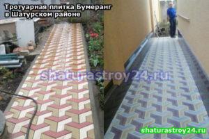 Тротуарная плитка Бумеранг: фото примеры в Шатуре