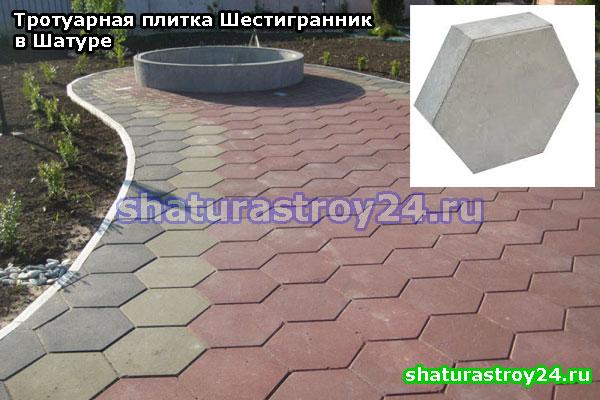 Тротуарная плитка Шестигранник в Шатуре