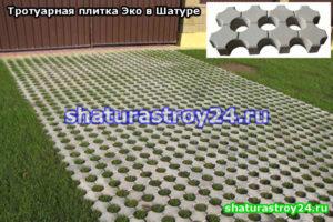 Заказ и укладка тротуарной плитки Эко в Шатурском районе Московской области
