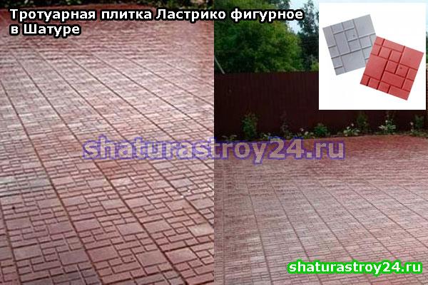 Тротуарная плитка Ластрико фигурное в Шатуре (Шатурский район, Московская область)