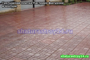 Тротуарная плитка Ластрико фигурное в Шатуре